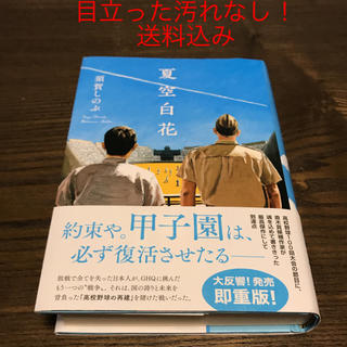 夏空白花 須賀しのぶ(文学/小説)