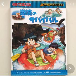 激流のサバイバル(絵本/児童書)