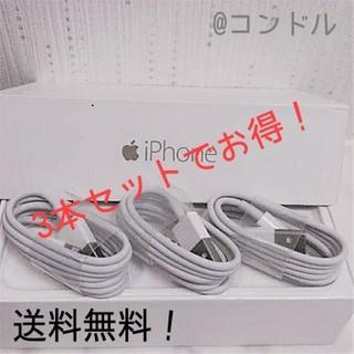 iPhone充電器 データ転送 3本セット 即購入歓迎!(バッテリー/充電器)