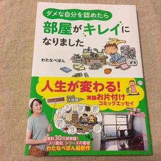 カドカワショテン(角川書店)のダメなら自分を認めたら 部屋がキレイになりました(住まい/暮らし/子育て)
