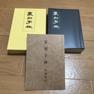 篆刻字林/服部 畊石 (趣味/スポーツ/実用)