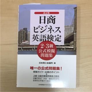 日商ビジネス英語検定2・3級公式模擬問題集(資格/検定)