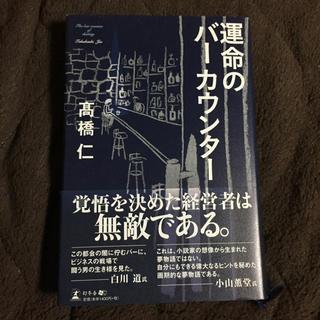 運命のバーカウンター(文学/小説)
