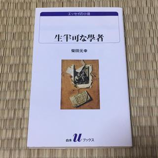 生半可な学者   柴田元幸(ノンフィクション/教養)