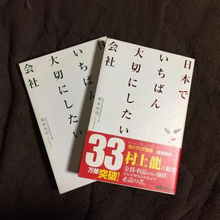 日本でいちばん大切にしたい会社 1・2巻セット(ビジネス/経済)