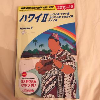 ダイヤモンドシャ(ダイヤモンド社)のハワイII(地図/旅行ガイド)