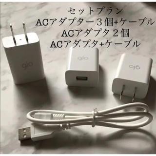 グロー(glo)のglo ACアダプター+ケーブルセット【純正未使用】(バッテリー/充電器)