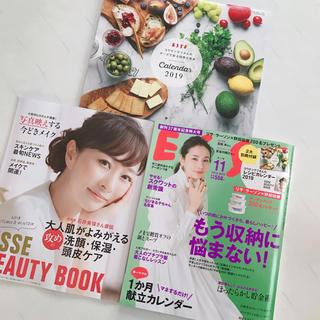 ESSE エッセ 雑誌 2018 11月号 最新号 2大別冊付録付 送料無料(住まい/暮らし/子育て)