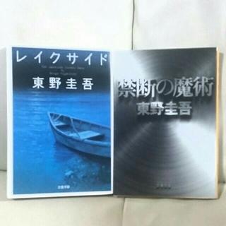 東野圭吾 小説 2冊セット(文学/小説)