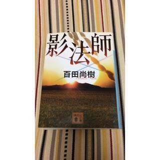 影法師(文学/小説)