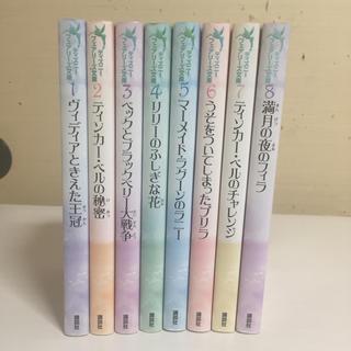 コウダンシャ(講談社)のディズニーフェアリーズ文庫 8冊セット(絵本/児童書)