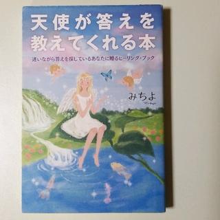 ★6 天使が答えを教えてくれる本 (住まい/暮らし/子育て)