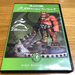 BLESTER Zbrush ベーシック(趣味/スポーツ/実用)