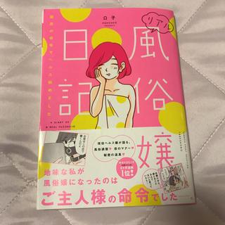 風俗嬢日記(ノンフィクション/教養)