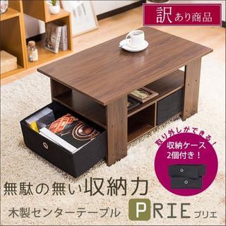 センターテーブル 木製 引き出し k48(ローテーブル)