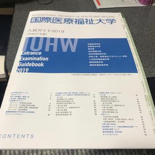 国際医療福祉大学 入試ガイド 2019(参考書)