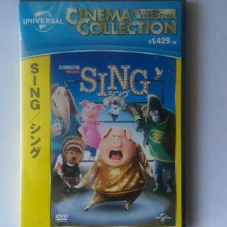 シング DVD 新品・未開封 SING