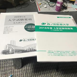森ノ宮医療大学 入学願書+問題集 2019(参考書)