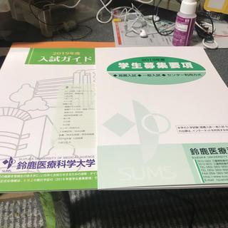 鈴鹿医療科学大学 入学願書 2019(参考書)