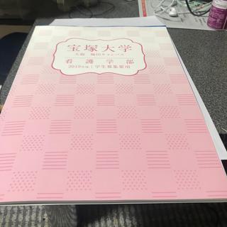 宝塚大学 入学願書+問題集 2019(参考書)