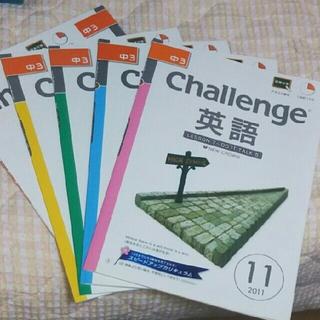 No.331 チャレンジ中三講座(参考書)
