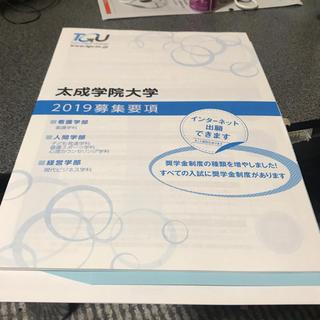 太成学院大学 入学願書 2019(参考書)
