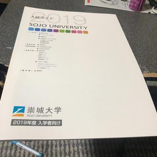 崇城大学 入試ガイド 2019(参考書)