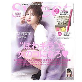 フルラ(Furla)の付録のみ♪雑誌Sweet2018年11月号(ファッション)