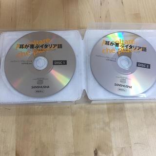 耳が喜ぶイタリア語CD 2枚セット(その他)