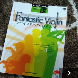 ファンタスティック・バイオリン(エレクトーン/電子オルガン)