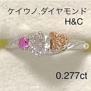 ケイウノ ディズニー ダイヤリング 0.277ct H&C(リング(指輪))