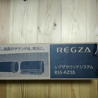 トウシバ(東芝)のTOSHIBA  REGZA サウンドシステム  RSS-AZ55(スピーカー)