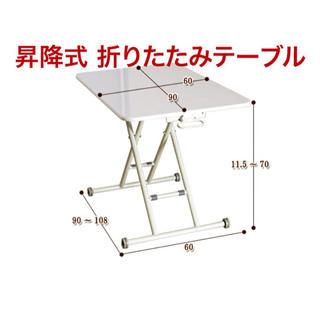 昇降式折りたたみテーブル 白 90×60cm