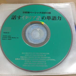 話すイタリア語の単語力 CD(その他)