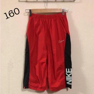 ナイキ(NIKE)の値下げ  ☆   美品   ☆  NIKE シャカシャカ パンツ 160(パンツ/スパッツ)