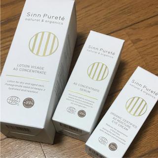 シン(SINN)のsinn purete AGコンセントレイト スキンケアセット(化粧水 / ローション)