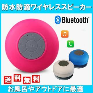 Bluetooth 防水防滴ワイヤレススピーカー(お風呂やアウトドアに最適)