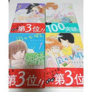 アキタショテン(秋田書店)の凪のお暇  1巻〜4巻(女性漫画)