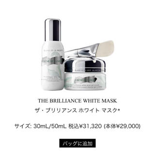 ドゥラメール(DE LA MER)の美白マスク(パック / フェイスマスク)