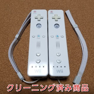 Wii - クリーニング済み 純正 wiiリモコン  白 2個セット 動作確認済み