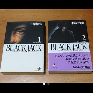 アキタショテン(秋田書店)の手塚治虫 BLACK JACK(少年漫画)