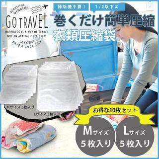 圧縮袋 お得な10枚セット M5枚+L5枚 掃除機不要 手巻き 旅行 衣類