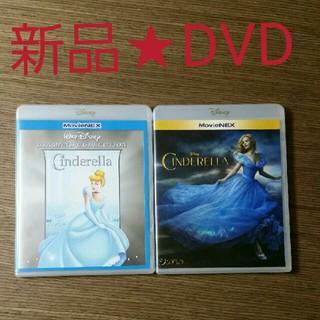 Disney - 新品 未再生品★シンデレラ実写版&シンデレラアニメ版 DVDセット