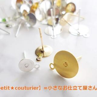 【セール】 丸カン付き平皿ピアス 50個セット 3サイズ・4色(ピアス)