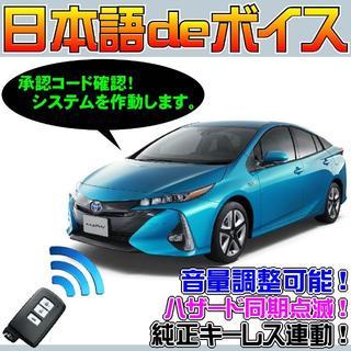 プリウスPHV ZVW52 配線図付■日本語ボイスモジュール(セキュリティ)