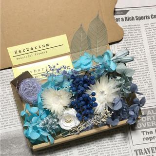 ブルー&ホワイト*花材詰め合わせ