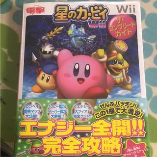 ウィー(Wii)の星のカービィ Wii ザ・コンプリートガイド(家庭用ゲームソフト)