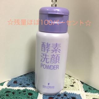 残量ほぼ100パーセント☆ 酵素洗顔パウダー