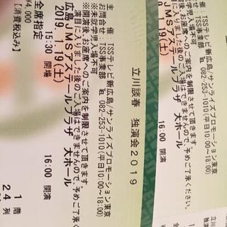 立川談春 独演会2019(落語)
