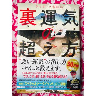 アサヒシンブンシュッパン(朝日新聞出版)の●ゲッターズ飯田の裏運気の超え方●(その他)